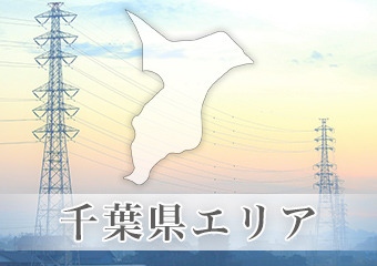 千葉県エリアのイメージ画像