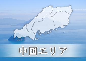 中国エリアのイメージ画像