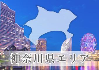 神奈川県エリアのイメージ画像