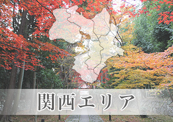 関西エリアのイメージ画像