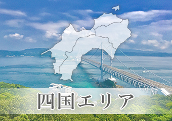 四国エリアのイメージ画像