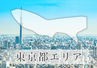 東京都全域エリアのイメージ画像