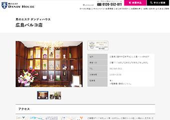 ダンディハウス広島パルコ店のスクショ