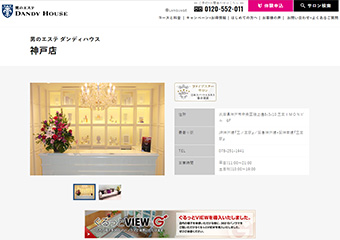 ダンディハウス神戸店のスクショ