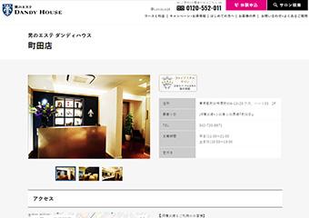 ダンディハウス町田店のスクショ
