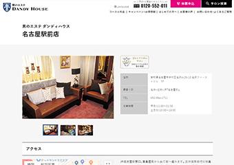 ダンディハウス名古屋駅前店のスクショ