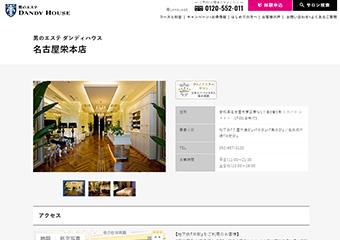 ダンディハウス名古屋栄本店のスクショ