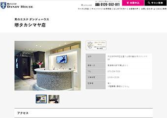 ダンディハウス堺タカシマヤ店のスクショ