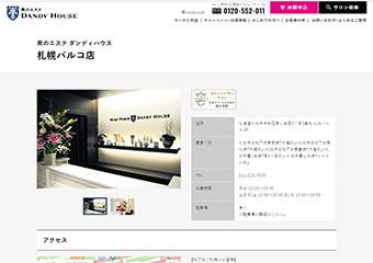 ダンディハウス札幌店のスクショ