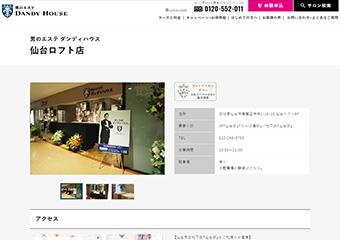 ダンディハウス仙台ロフト店のスクショ