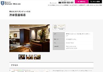 ダンディハウス渋谷宮益坂店のスクショ