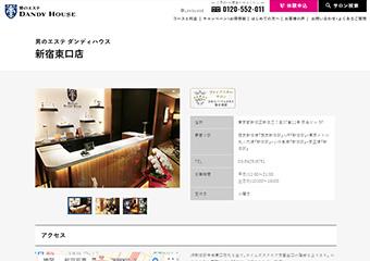 ダンディハウス新宿東口店のスクショ