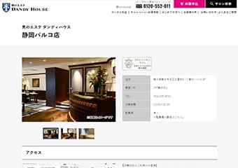 ダンディハウス静岡パルコ店のスクショ