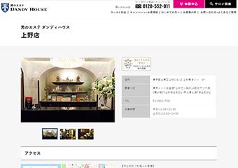 ダンディハウス上野店のスクショ
