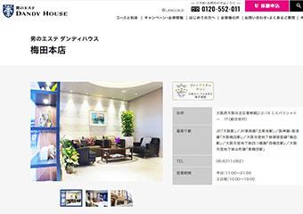 ダンディハウス梅田本店のスクショ