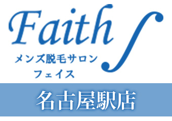 Faith名古屋駅店のスクショ