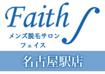Faith名古屋駅店のスクショ