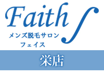 Faith栄店のスクショ