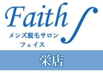 Faith栄店のスクショ