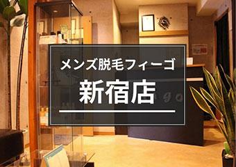 メンズ脱毛フィーゴ新宿店のスクショ