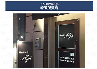 メンズ脱毛フィーゴ埼玉所沢店のスクショ