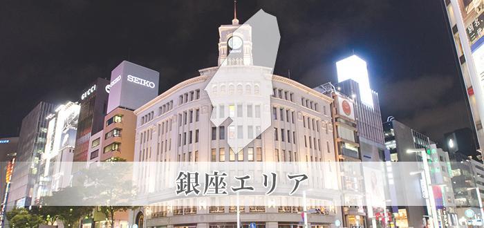 銀座・有楽町エリアのイメージ画像