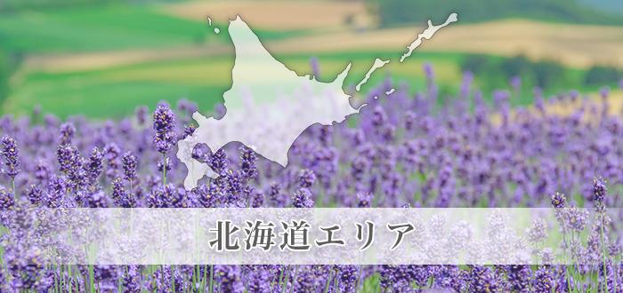 北海道エリアのイメージ画像