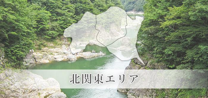 北関東エリアのイメージ画像