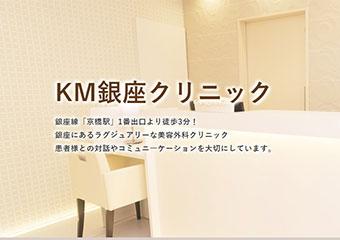KM銀座クリニックのスクショ