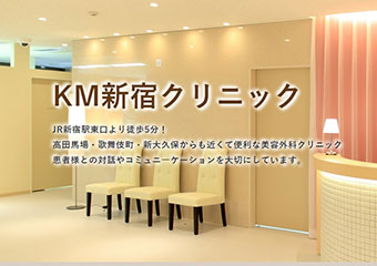 KM新宿クリニックのスクショ