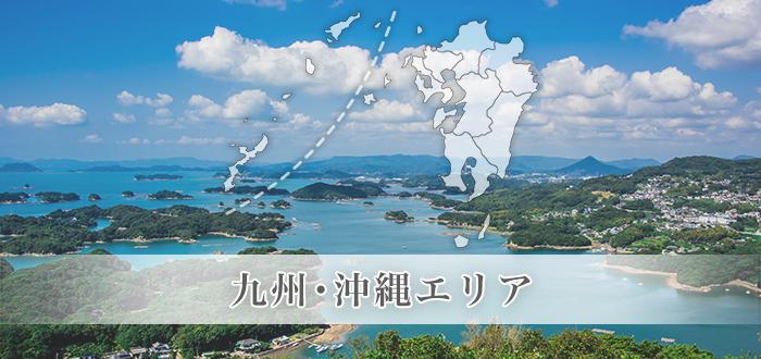 九州・沖縄エリアのイメージ画像