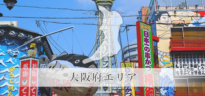 大阪府エリアのイメージ画像