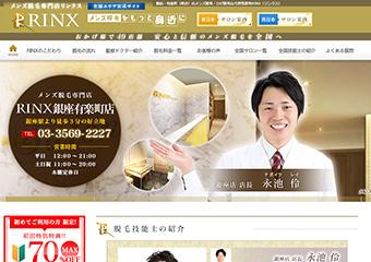 リンクス銀座有楽町店のスクショ