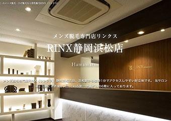 リンクス静岡浜松店のスクショ