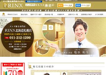 リンクス北海道札幌店のスクショ
