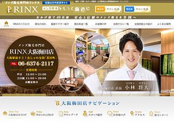 リンクス梅田店のスクショ