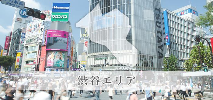 渋谷エリアのイメージ画像