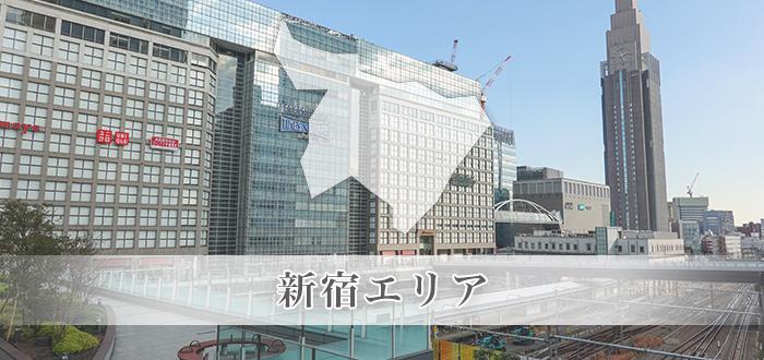新宿エリアのイメージ画像
