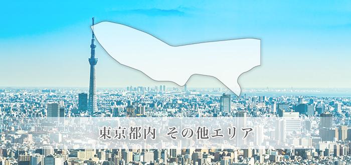 東京都内その他エリアのイメージ画像