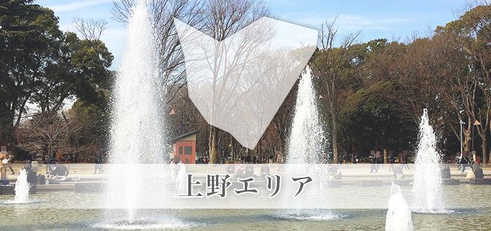 上野・秋葉原エリアのイメージ画像