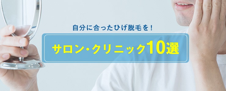 髭脱毛サロン・クリニック10選