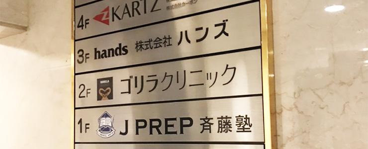 ゴリラクリニック渋谷院外観