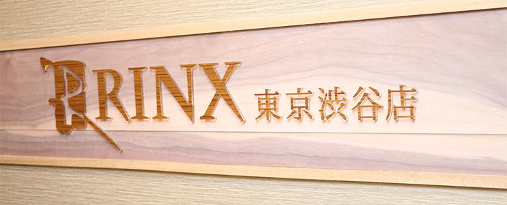 リンクス渋谷店の看板