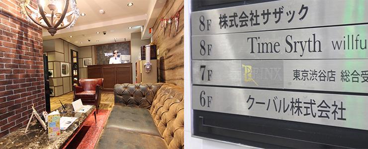 リンクス渋谷店の内観・外観