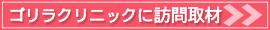 ゴリラクリニック渋谷院を訪問取材!