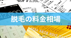 脱毛の料金相場