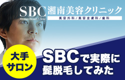 SBCで髭脱毛してみた