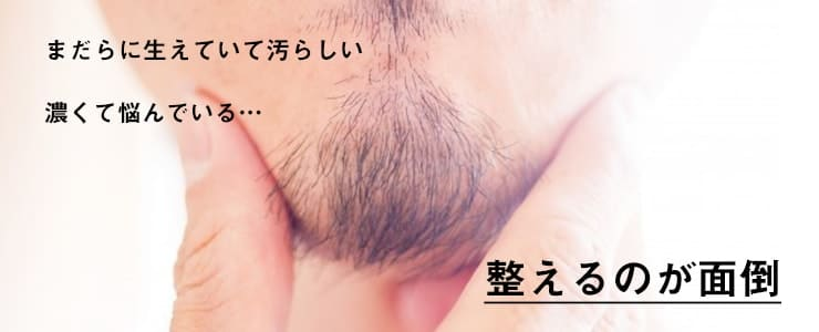 髭に悩む男性のイメージ画像