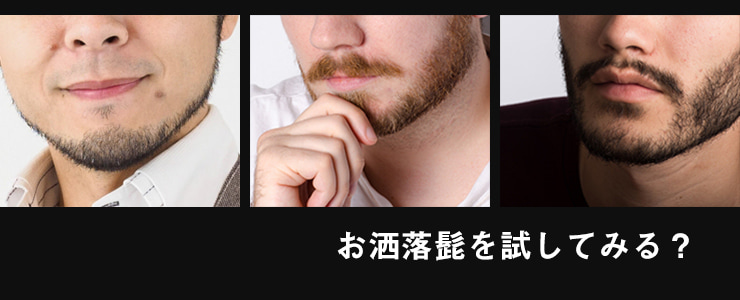 人気なオシャレ髭